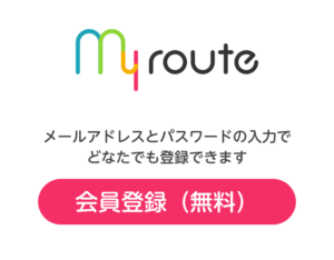 my routeを開いたら会員登録をタップする