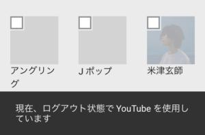 「現在ログアウト状態でYouTubeを使用しています」と表示されればログアウト完了