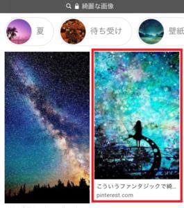 Pinterestを検索結果から除外する