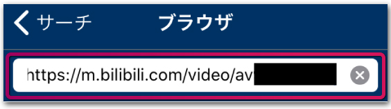 Clipbox+の画面上部にbilibiliの動画URLを入力する