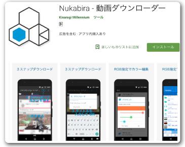 Androidでbilibiliの動画をダウンロードする際はnukabiraというアプリを使う