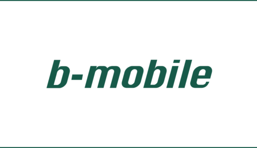 b-mobileによるMNP弾の作り方-転出日数や最低利用期間も解説