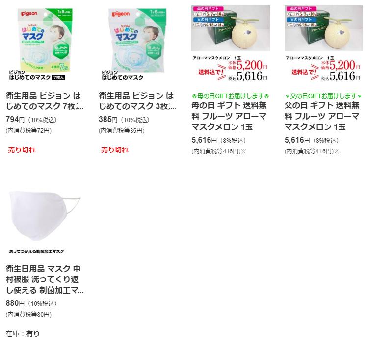 ベイシアの通販サイトでマスクを買う方法