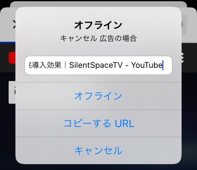 動画をクリックしてオフラインを選択