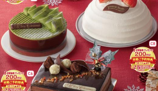 ヤマザキのクリスマスケーキ予約情報2020年版│特典や値引き情報も