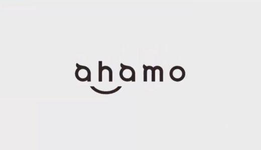 ドコモのahamo(アハモ)の発売日/月額料金/データ容量まとめ