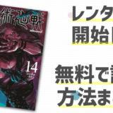 呪術廻戦14巻のレンタル開始日はいつから?実質無料で読む方法も